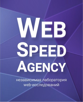 web-speed.agency